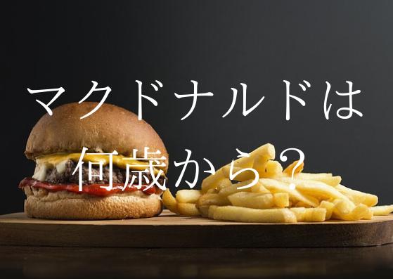 マクドナルドは何歳から食べる