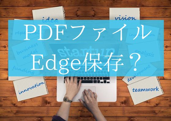 Windows10でPDFがエッジに保存